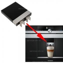 Крышка декоративная капучинатора кофемашины Siemens CT636LEW1, 12006134