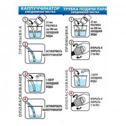 Жидкость для чистки капучинаторов и питчеров Puly Milk Plus 1л, 3092085