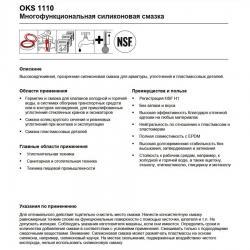 Пищевая силиконовая смазка для кофемашин, OKS 1110, 10 мл, 911202